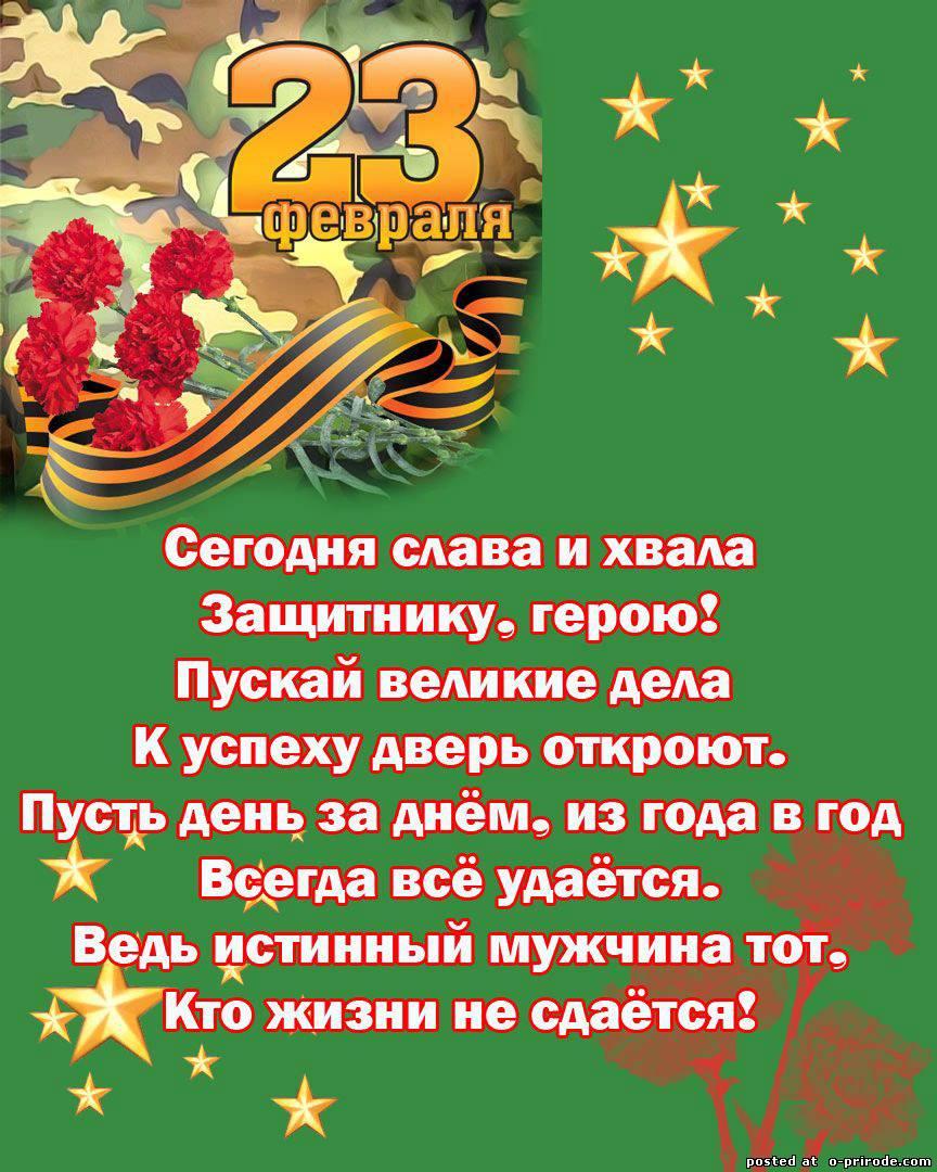 Поздравления с днем защитника отечества всех мужчин